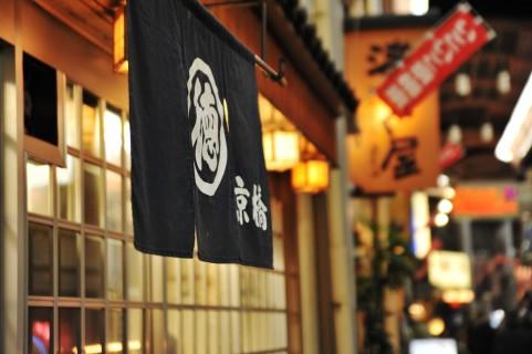 青梅居酒屋(サンプル)